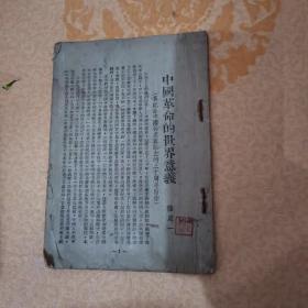 中国革命的世界意义