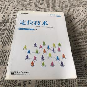 转型时代丛书:定位技术