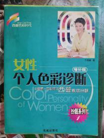 女性个人色彩诊断(增补版)