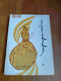 锡伯族民间故事(5) 锡伯文
