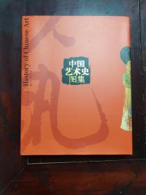 中國藝術史圖集