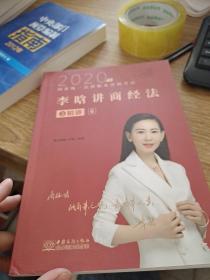 瑞达法考2020年国家统一法律职业资格考试 李晗讲商经法之精讲6