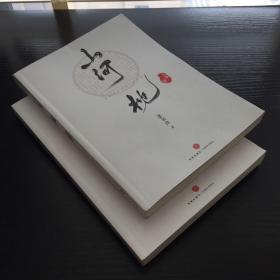山河枕 上中卷2册(缺下卷)