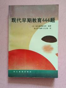 现代早期教育444题【1990年1版1印】