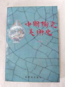 中国陶瓷美术史