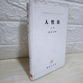 人性论(上册)精装