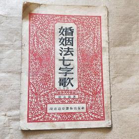 婚姻法七字歌 ( 湖南通俗读物出版社)
