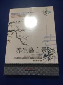中医药文化丛书:养生嘉言录