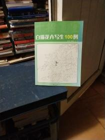 白描花卉写生100例(十招画室)
