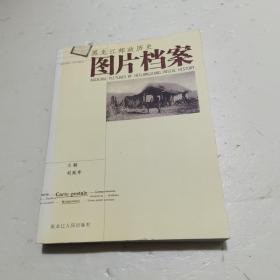 黑龙江邮政历史图片档案  扫码上书