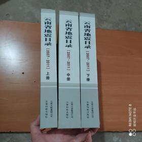 云南省地震目录. 2007~2011  上中下