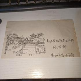老信封 三国演义 首日封 四枚合售 实物图    3号册