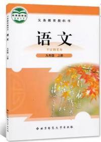 北师大版初中语文九年级上册教材课本教科书
