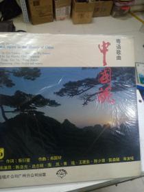 黑胶唱片  中国魂 粤语歌曲