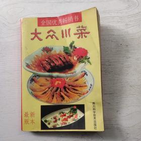 大众川菜(褶皱变形)
