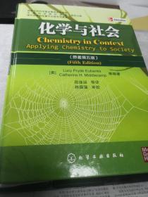化学与社会(原著第五版)精装