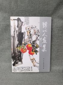 正版现货  赵以人画集 精装 8开  实物拍摄