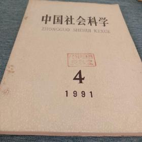 中国社会科学 199104