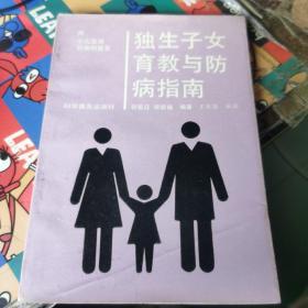 独生子女育教与防病指南