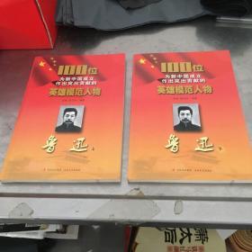 100位为新中国成立作出突出贡献的英雄模范人物:鲁迅 上下册