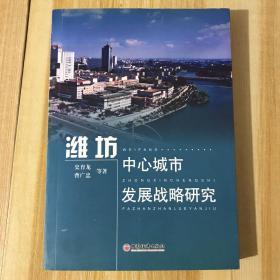 潍坊中心城市发展战略研究