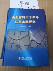山西省特大干旱年应急水源规划