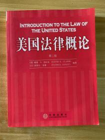 美國法律概論(第二版)