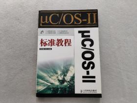 μC、OS-2標準教程