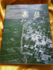 中国少数民族地区画集丛刊 :新疆