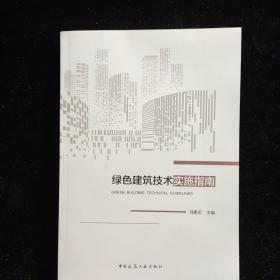 绿色建筑技术实施指南 一版一印