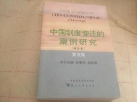 中国制度变迁的案例研究(浙江卷)(第五集)签名本