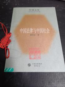 中国法律与中国社会---中国文库(馆藏)