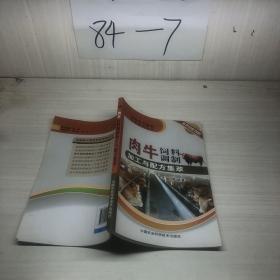 饲料配方集萃科普系列丛书:肉牛饲料调制加工与配方集萃