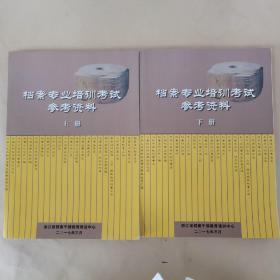 档案专业培训考试参考资料(上下册)