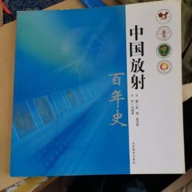 中国放射百年史