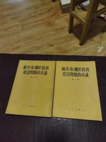 联共布关于经济建设问题的决议 第一辑 第二辑