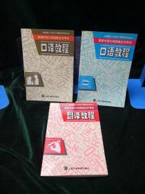 英语中级口译资格证书考试:口译教程,口语教程,翻译教程 三本合售