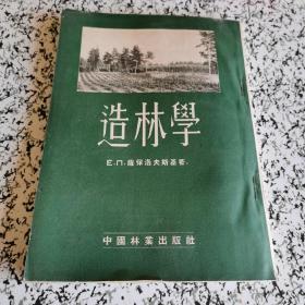 造林学 第三分册 竖版 1953版 中国林业出版社