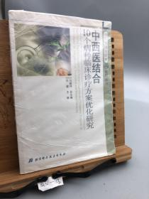 中西医结合10个病种临床诊疗方案优化研究