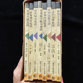 世界史话 ( 世界艺术史话   世界汽车史话 世界航空航天史话 诺贝尔奖史话 世界城市史话 世界民族史话 世界探险史话 世界风俗史话 )8本合售