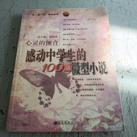 心灵的颤音感动中学生的100篇微型小说