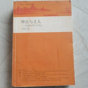 稗官与才人:中国古代小说考论