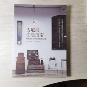 古道具生活指南:时代感老件器物500选