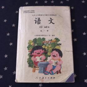 九年义务教育五年制小学教科书.语文第一册