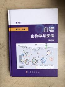 自噬:生物学与疾病(基础卷 第2版)