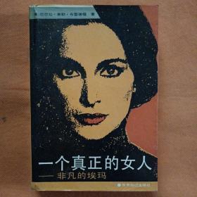 曹振寰签名【 一个真正的女人  非凡的埃玛 】1987年1印