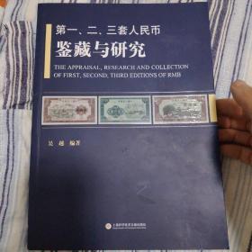 第一丶二丶三套人民币鉴藏与研究