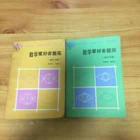 数学爱好者题苑(高中二年级+三年级)两本