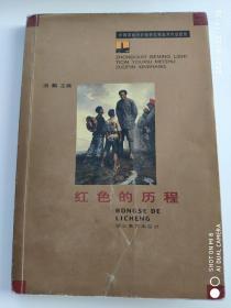 红色的历程 中国革命历史题材优秀美术作品欣赏