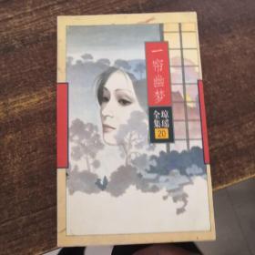 琼瑶全集20:一帘幽梦(1996年2月一版一印)